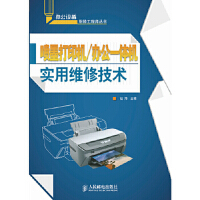 喷墨打印机/办公一体机实用维修技术 赵海 人民邮电出版社