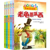 阅读起步走彩色注音读物第二辑(上)(套装共5册)