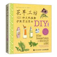 花草工坊101种天然植物护肤清洁用品DIY