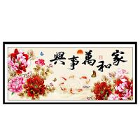 手工十字绣成品家和万事兴花开富贵牡丹九鱼运财图客厅挂画