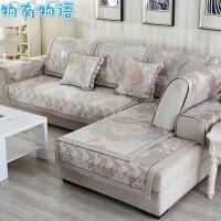 【618限时特惠】物有物语 沙发垫 夏季冰丝凉席沙发垫欧式防滑藤席凉垫田园布艺皮沙发套巾沙发坐垫 维多利亚 米色