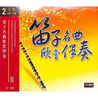 (先恒)笛子名曲欣赏伴奏(2CD)( 货号:20000112418727)