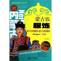 蒙古族服饰(全彩图文版)/内蒙古旅游文化丛书