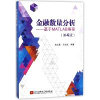 金融数量分析:基于MATLAB编程(第4版) 北京航空航天大学出版社有限公司