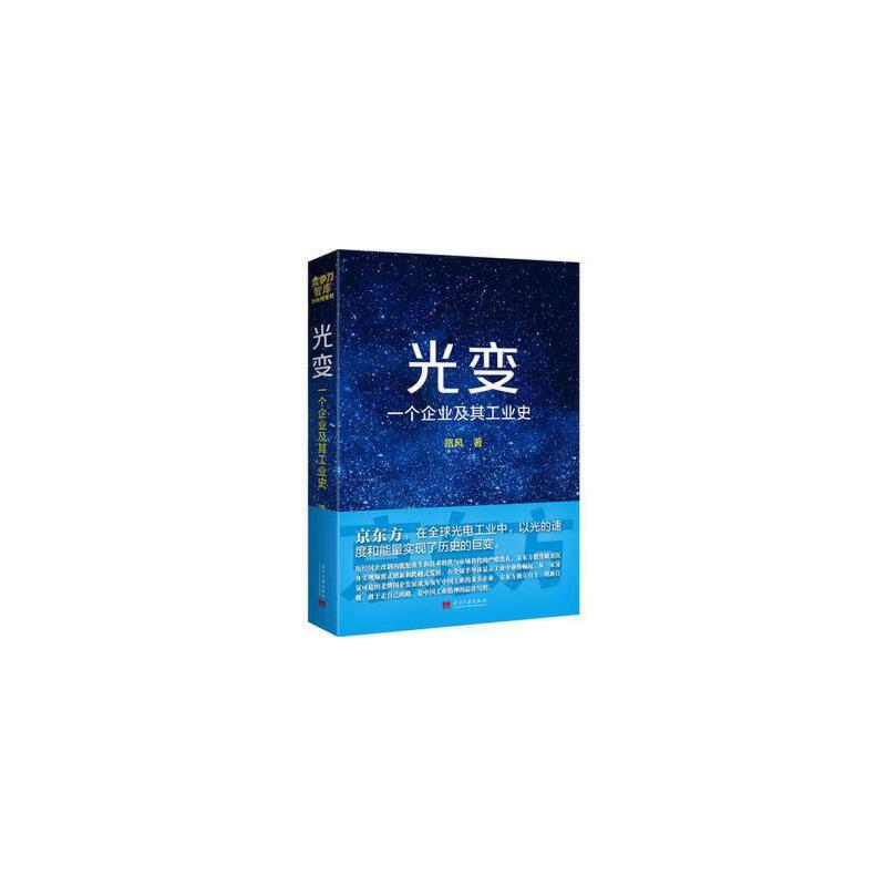 光变:一个企业及其工业史 路风 当代中国出版社 9787515406664 正版书籍!好评联系客服有优惠!谢谢!