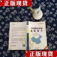 [二手书旧书9成新k]大众点评餐饮风向标系列:中国餐饮市场数据报告(华北区2013版) /韩�Z、周淑芳、骆雯 中国商业