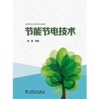 【旧书二手书8成新】节能节电技术 周赣 中国电力出版社 9787512364288