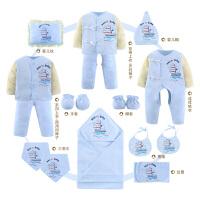 婴儿衣服礼盒新生儿套装纯棉春秋冬季刚出生满月宝宝用品