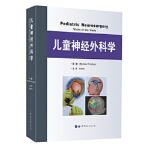 【正版全新直发】儿童神经外科学 [美]Alan R.Cohen 世界图书出版公司9787519249410