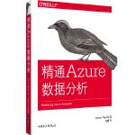 【正版全新直发】精通Azure数据分析 [美]Zoiner Tejada(佐伊纳特哈达) 9787519820978