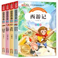 【现货速发】中国古典文学四大名著 (全4册)注音版 小学生课外阅读一二三年级课外书少儿图书儿童书籍6-7-8-