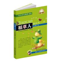 稻草人 中小学生课外阅读推荐图书