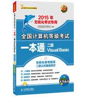 全国计算机等级考试一本通 二级Visual Basic 2015年无纸化考试专用