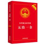 五险一金:实用版法规专辑(新6版)
