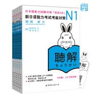 新日语能力考试考前对策(日本JLPT备考用书,独家原版引进)N1套装(全5册)