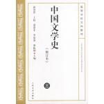 中国文学史(修订本)三