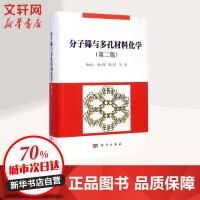 分子筛与多孔材料化学(第2版) 科学出版社