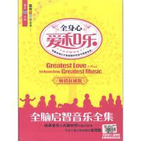 新华书店正版 幼儿教育 爱和乐-全身心-全脑启智音乐全集 12CD+2DVD