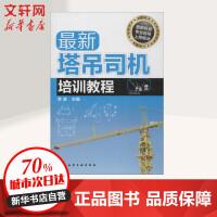 *塔吊司机培训教程 化学工业出版社