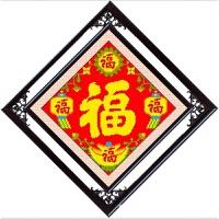 米字绣新款五福临门福字系列十字绣精准印花吉祥如意客厅卧室