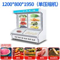 商用点菜柜冷藏展示柜麻辣烫蔬菜水果冷柜保鲜饮料冰柜 1.2米单压缩机 白色