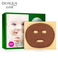 泊泉雅婴儿肌海藻 面膜补水盈润保湿滋养7片盒装 面膜 面部护理