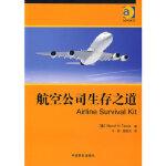 【旧书二手书9成新】单册 航空公司生存之道 (美)塔佳(Taneja,N.K.) ,于剑,殷恒光 9787801107