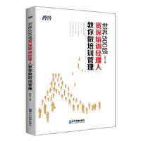 【新书店正版】世界500强培训经理人教你做培训管理--和东风汽车学培训管理(博瑞森图书) 陈锐 企业管理出版社