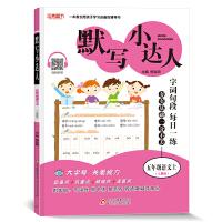默写小达人 五年级语文(人教版)上(2020秋)