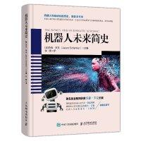 人民邮电:机器人未来简史
