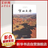 河西走廊 甘肃教育出版社