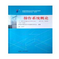 【正版】自考教材 自考 02323操作系统概论 2017年版 张琼声 机械工业出版社