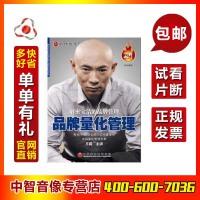 解密宝洁的品牌管理 品牌量化管理 王磊6DVD正版包邮现货