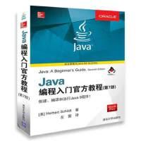 Java编程入门官方教程 第7版中文版 SE 9 java编程思想 零基础自学从入门到精通 java*语言程序设计 计