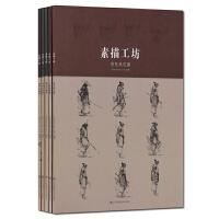素描工坊全套5册绘画书素描技法教材 钢甲机械稿 奇妙生物篇 建筑环境篇 人体结构篇 角色设定篇 正版