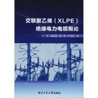 交联聚乙烯(XLPE)绝缘电力电缆概论 西北工业大学出版社