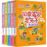 伍美珍的书同桌冤家走天下 系列 全套5册阳光姐姐小学生6-12周岁课外阅读书籍一二三四五六年级必读故