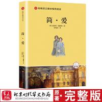 简爱 北京时代华文书局九年级下册必读书目统编语文课外阅读夏洛蒂勃朗特