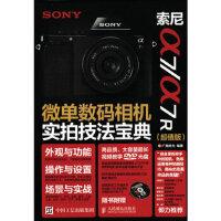 索尼a7/a7R 微单数码相机实拍技法宝典(超值版),广角势力,人民邮电出版社9787115413093