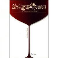 法��葡萄酒�P�I�~【正版保障,放心��I】