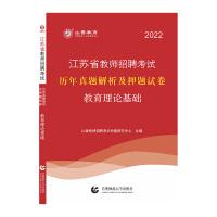 山香2021江苏省教师招考押题试卷・教育理论基础