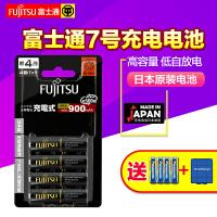 日本富士通7号充电电池4节镍氢话筒鼠标玩具大容量七号可充电电池