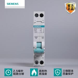 Siemens/西门子空气开关西门子断路器保护家用绿色环保系列1P+N16A双进双出