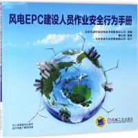 风电EPC建设人员作业安全行为手册 曹红伟 编著