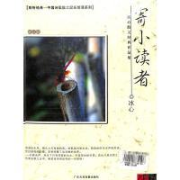 新华书店正版 大音 寄小读者CD附赠文本
