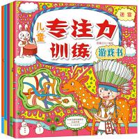 儿童专注力训练全5册逻辑思维训练书籍儿童绘本3-5-7-9-12周岁幼儿读物少儿益智游戏大本找不同图书迷宫