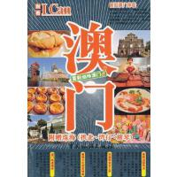 I Can旅游系列--澳门 耐看工作室编著 中国旅游出版社 9787503244940