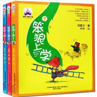 笨狼上学系列123册注音全彩美绘本全套3册 汤素兰童话笨狼的故事一二年级经典儿童文学读物6-7-8岁