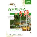 淡水虾养殖一月通