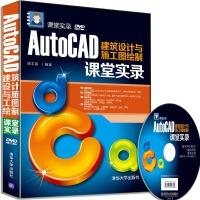 AutoCAD建筑设计与施工图绘制课堂实录